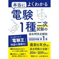 【PDF版】本当によくわかる電験1種二次試験の過去問完全解説 2020年版 第1巻