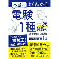 【PDF版】本当によくわかる電験1種一次試験の過去問完全解説 2020年版 第1巻