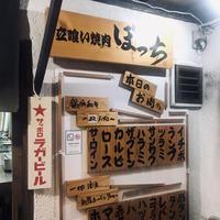 立ち喰い焼肉 ぼっち500円商品券