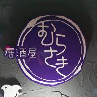居酒屋むらさき500円商品券