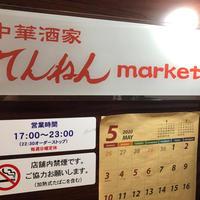 中華酒家 てんねんMarket500円商品券