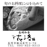 日本料理 料亭 草花洛500円商品券