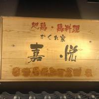 隠れ家嘉悦500円商品券