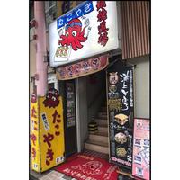 蛸焼道場500円商品券
