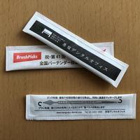 歯間ブラシ10000本(個包装名前入り)