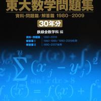鉄緑会東大数学問題集 資料・問題篇/解答篇 1980-2009〔30年分〕 単行本 – 2009/10/23