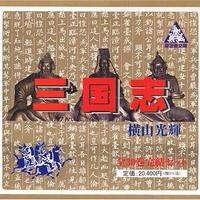三国志全30巻箱入 (潮漫画文庫) 文庫 横山 光輝  (著)
