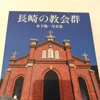 書籍 長崎の教会群  -木下陽一写真集-