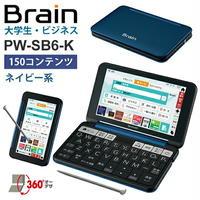 PW-SB6-K 【新品】PW-SB6-K シャープ SHARP カラー電子辞書 Brain ブレーン 大学生・ビジネス ネイビー系 ブレイン 電子辞書 PW-SB6 PWSB6