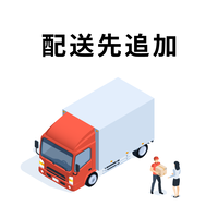 配送先追加(ギフトなど複数箇所に送る場合に配送先住所を追加するごとにご購入ください)