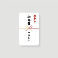 「御年賀」ギフトボックス熨斗シール