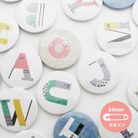 デザインアルファベット【54mm】缶バッジ