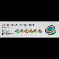 GM301 きらきらマーカーセット