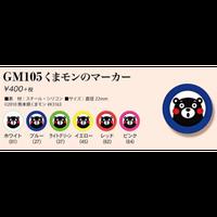 GM105 くまモンのマーカー
