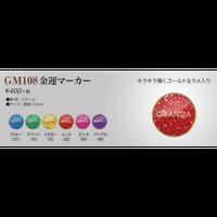 GM108 金運マーカー