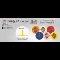 GM106 6色プラマーカー