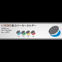GM202 強力マーカーホルダー