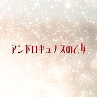 【DL】朗読「アンドロギュノスの乙女」台本