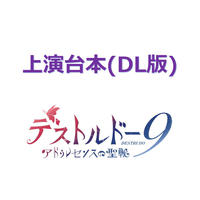 【DL】上演台本【アドゥレセンスの聖戦】