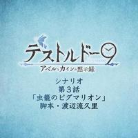 【無料】【DL】第03話「虫籠のピグマリオン」台本/デストルドー9~アベルとカインの黙示録~