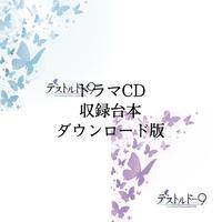 【DL】Sounding Procession #01&#02 収録台本