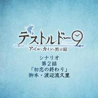 【無料】【DL】第02話「初恋の終わり」台本/デストルドー9~アベルとカインの黙示録~