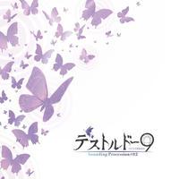 【DL】僕らが愛した心臓/ドラマCD「Sounding Procession #02」