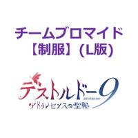 チームブロマイド(L版)【制服】【アドゥレセンスの聖戦】