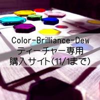 11/1まで限定【Brillianceティーチャー専用】光と色の【オリジナル・カラーセラピーツール】光の箱+ヘキサゴン
