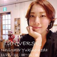 【広島】11/25(月)トークイベント「UNIVERSE」開催のお知らせ