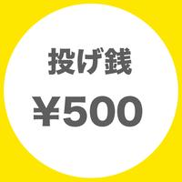 投げ銭チケット ¥500