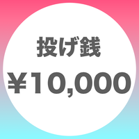 投げ銭チケット ¥10,000