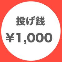 投げ銭チケット ¥1,000
