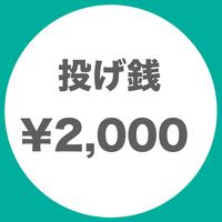 投げ銭チケット ¥2,000