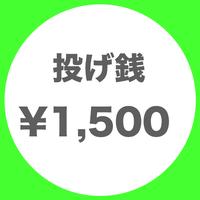 投げ銭チケット ¥1,500