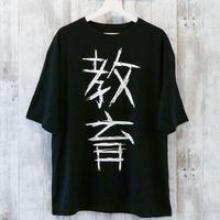 教育 BIG Tシャツ