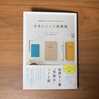 書籍|時間をもっと大切にするための小さいノート活用術|サインカード付