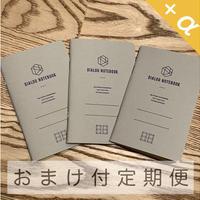 3か月定期便|ダイアログノート(3冊パック)|DN002(ドット方眼)【おまけ付】