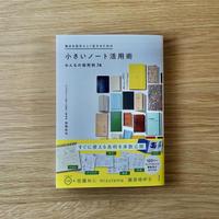 書籍|毎日を自分らしく生きるための小さいノート活用術みんなの使用例74|サインカード付