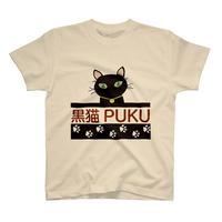 黒猫PUKUロゴTシャツ ナチュラル