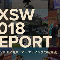 SXSW 2018 に見た、マーケティングの新潮流