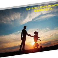 NET+REAL広報集客戦略最大化の主要ポイント:デジタルテキスト