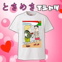 ときめき♡Tシャツ