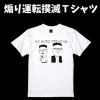 煽り運転撲滅Tシャツ