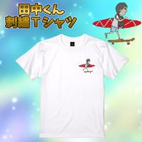 田中くん刺繍Tシャツ