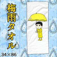 田中くん傘タオル