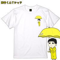 田中くんTシャツ