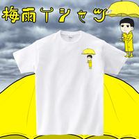 梅雨Tシャツ
