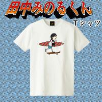 田中みのるくんTシャツ