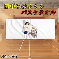 田中みのるくんバスケタオル